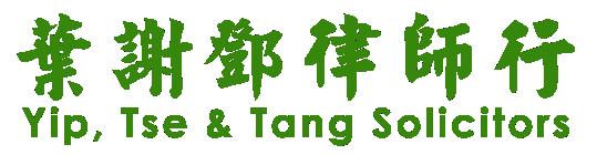 葉謝鄧律師行 YIP, TSE & TANG, Solicitors