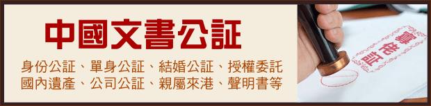 中國文書公証 - 葉謝鄧律師行