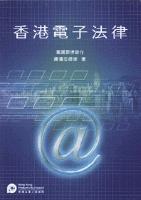 香港电子法律