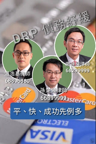 DRP 債務舒緩計劃