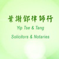 葉謝鄧律師行律師